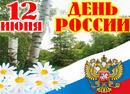 Празднуем День России в новом формате